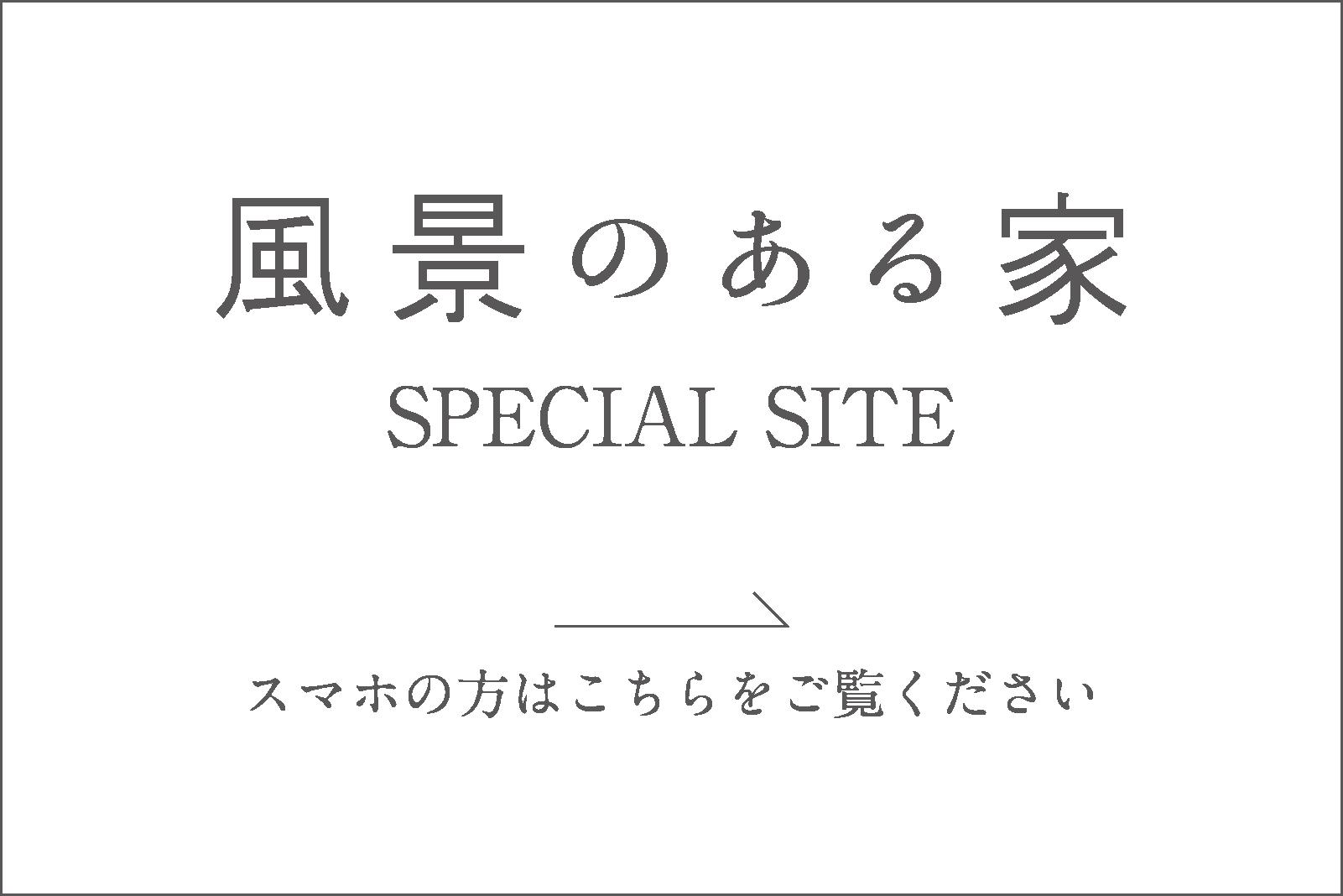 岡山福山のデザイン住宅設計事務所 風景のある家